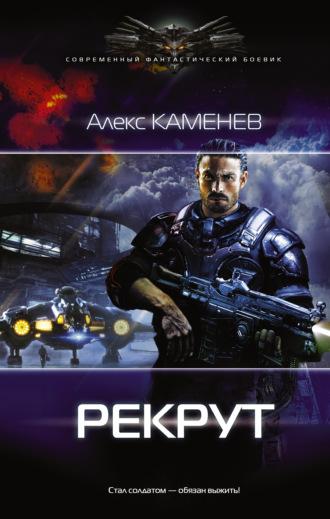 Алекс Каменев, Рекрут