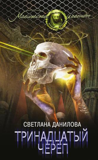 Светлана Данилова, Тринадцатый череп