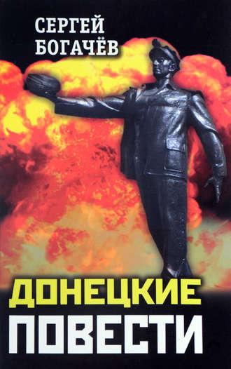 Сергей Богачев, Донецкие повести (сборник)