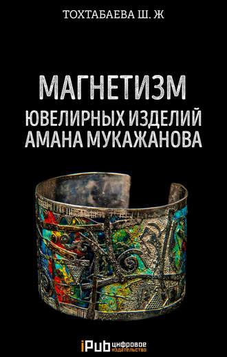 Шайзада Тохтабаева, Магнетизм ювелирных изделий Амана Мукажанова