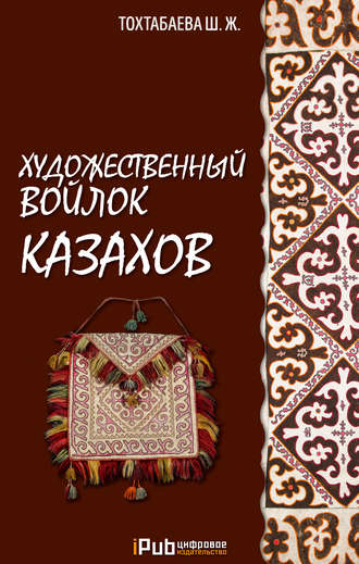 Шайзада Тохтабаева, Художественный войлок казахов