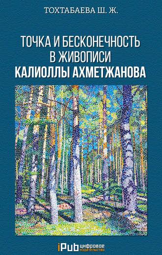 Шайзада Тохтабаева, Точка и бесконечность в живописи Калиоллы Ахметжанова