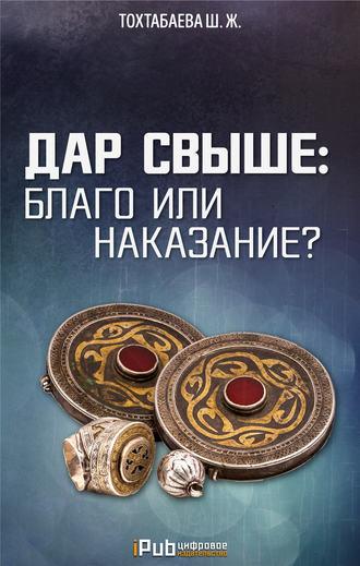 Шайзада Тохтабаева, Дар свыше: благо или наказание?