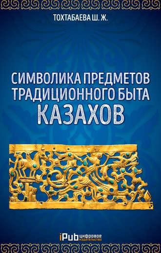 Шайзада Тохтабаева, Символика предметов традиционного быта казахов