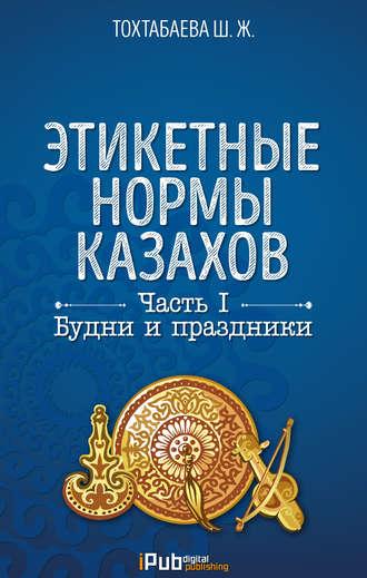 Шайзада Тохтабаева, Этикетные нормы казахов. Часть I. Будни и праздники