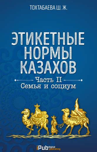 Шайзада Тохтабаева, Этикетные нормы казахов. Часть II. Семья и социум