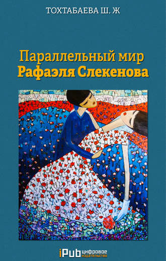 Шайзада Тохтабаева, Параллельный мир Рафаэля Слекенова