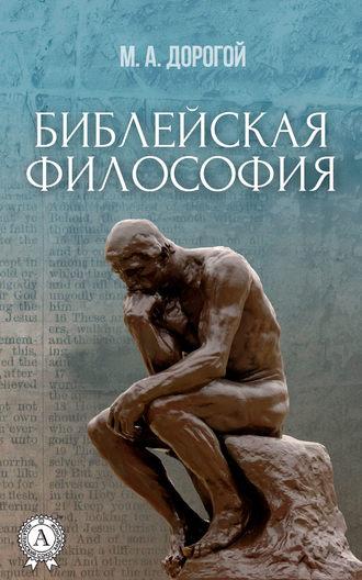 Михаил Дорогой, Библейская философия