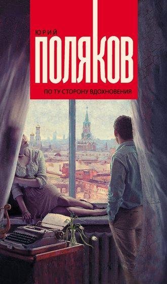 Юрий Поляков, По ту сторону вдохновения (сборник)