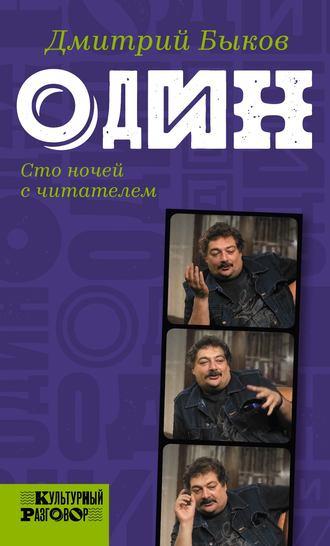 Дмитрий Быков, Один. Сто ночей с читателем