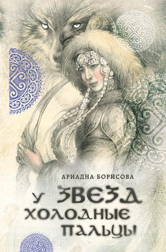 Ариадна Борисова, У звезд холодные пальцы