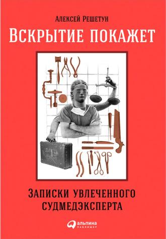 Алексей Решетун, Вскрытие покажет: Записки увлеченного судмедэксперта