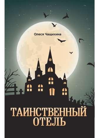 Олеся Чащихина, Таинственный отель