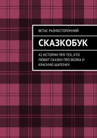 Ветас Разносторонний, Сказкобук. 42 истории про тех, кто любит сказки про волка и Красную Шапочку