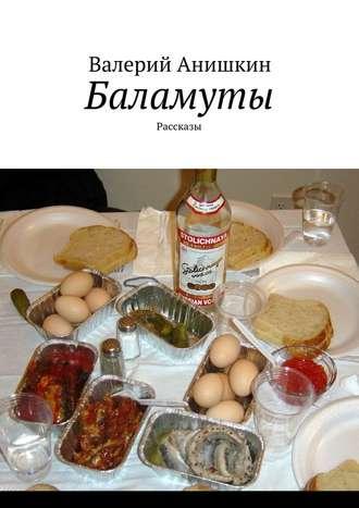 Валерий Анишкин, Баламуты. Рассказы