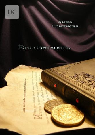 Анна Сеничева, Его светлость. Роман