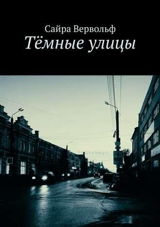 Сайра Вервольф, Тёмные улицы