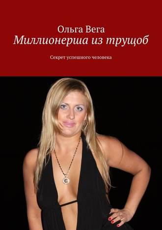 Ольга Вега, Миллионерша из трущоб. Секрет успешного человека