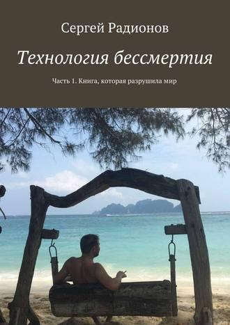 Сергей Радионов, Технология бессмертия. Часть 1. Книга, которая разрушиламир