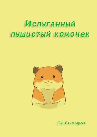Сабир Саитгареев, Испуганный пушистый комочек