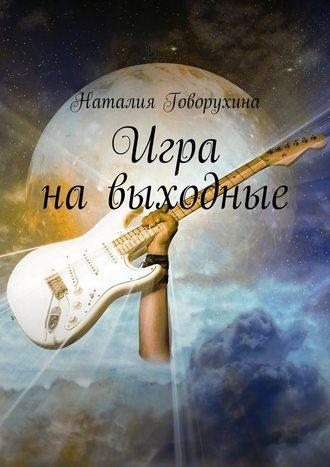 Наталия Говорухина, Игра навыходные