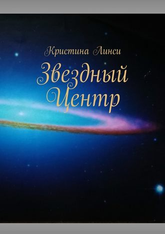 Кристина Линси, Звездный Центр