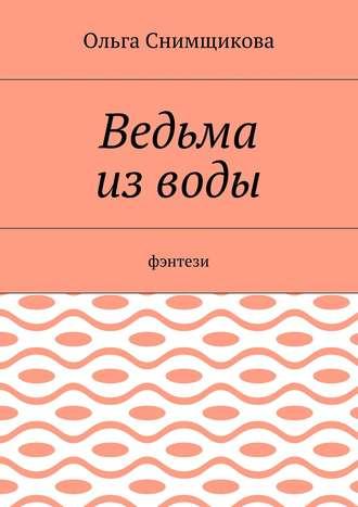 Ольга Снимщикова, Ведьма изводы. Фэнтези