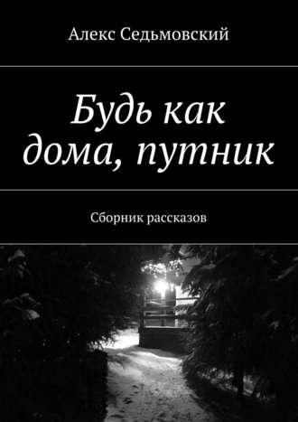 Алекс Седьмовский, Будь как дома, путник. Сборник рассказов