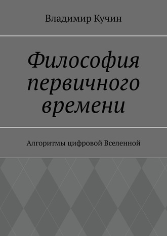 Владимир Кучин, Темпералогия– философия первичного времени. Алгоритмы цифровой Вселенной