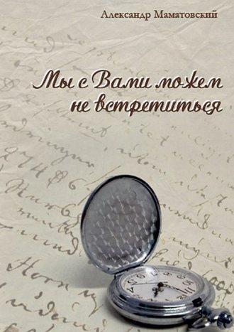 Александр Маматовский, Мы сВами можем невстретиться. Сборник стихов