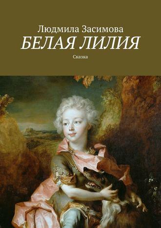 Людмила Засимова, Белая лилия. Сказка