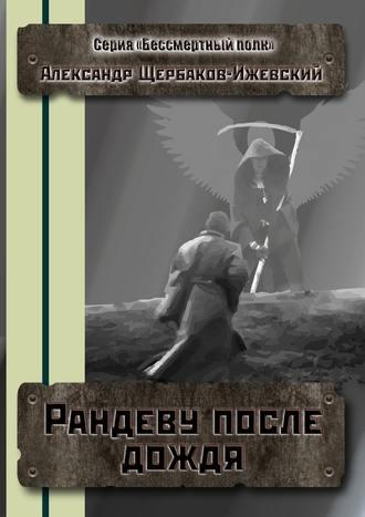 Александр Щербаков-Ижевский, Рандеву после дождя. Серия «Бессмертный полк»
