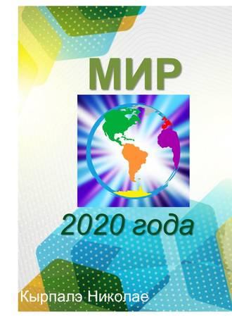 Николае Кырпалэ, Мир2020года. Научная фантастика