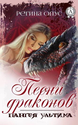 Регина Опус, Песни драконов