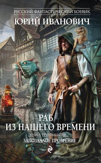 Юрий Иванович, Запоздалое прозрение