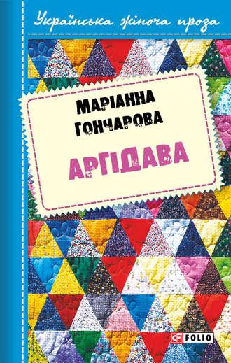 Марiанна Гончарова, Аргідава