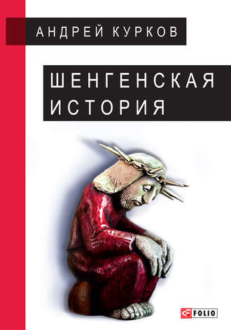 Андрей Курков, Шенгенская история