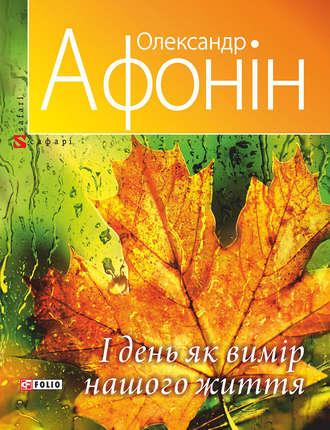 Олександр Афонін, І день як вимір нашого життя