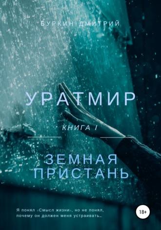 Дмитрий Буркин, Уратмир: Земная пристань
