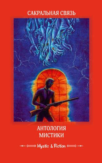 Антология, Сакральная связь. Антология мистики