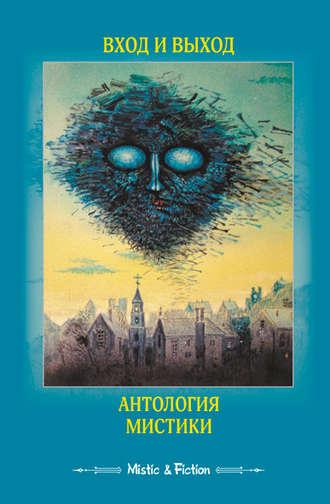 Антология, Вход и выход. Антология мистики