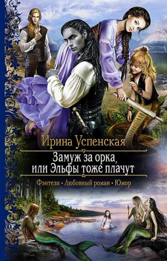 Ирина Успенская, Замуж за орка, или Эльфы тоже плачут