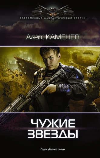 Алекс Каменев, Чужие звезды