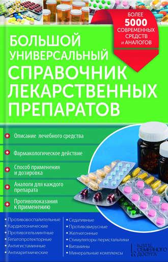 Руслан Герасимов, Большой универсальный справочник лекарственных препаратов. Более 5000 современных средств и аналогов