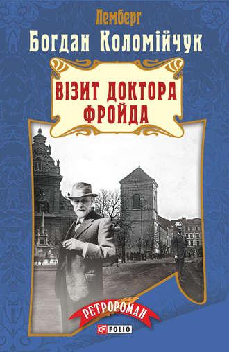 Богдан Коломійчук, Візит доктора Фройда