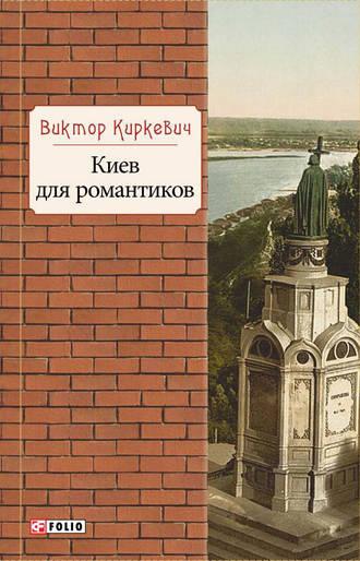 Виктор Киркевич, Киев для романтиков