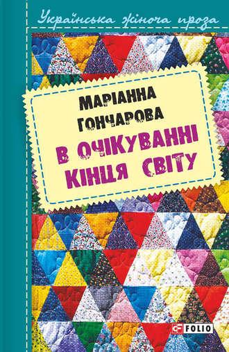 Марiанна Гончарова, В очікуванні кінця світу