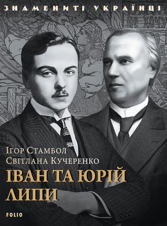 Ігор Стамбол, Світлана Кучеренко, Іван та Юрій Липи