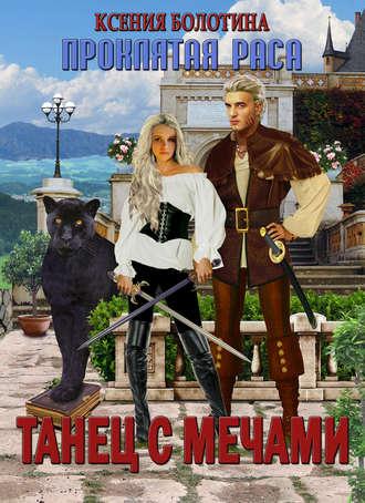 Ксения Болотина, Танец с мечами
