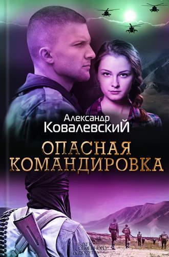 Александр Ковалевский, Опасная командировка